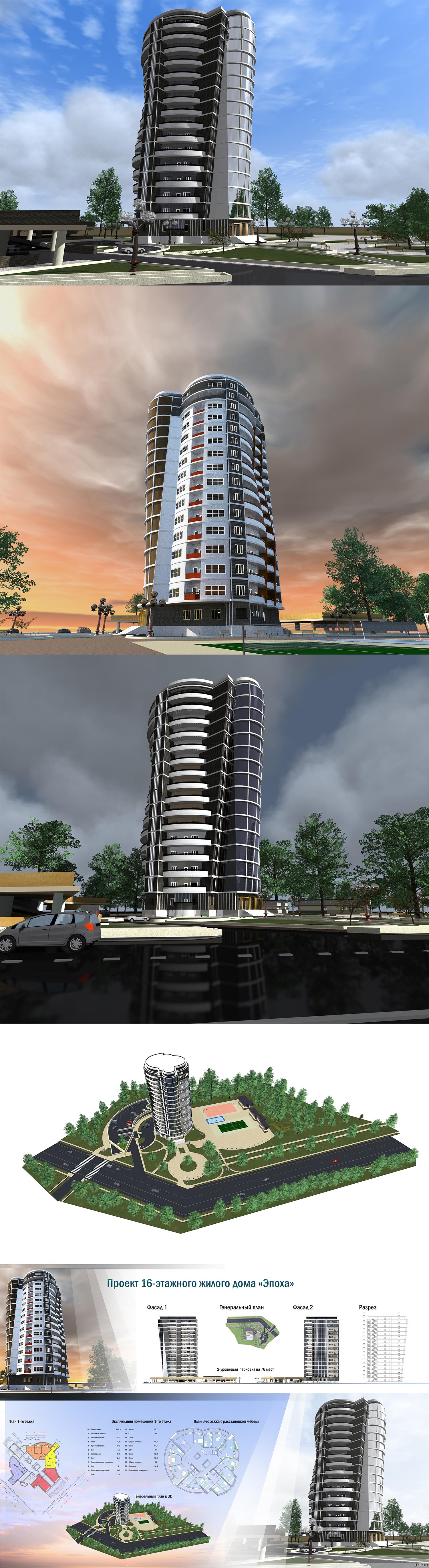 Курсовой проект многоэтажного жилого дома Курсовой проект многоэтажного жилого дома Учусь на архитектора выполнял курсовую Проект ещё сырой