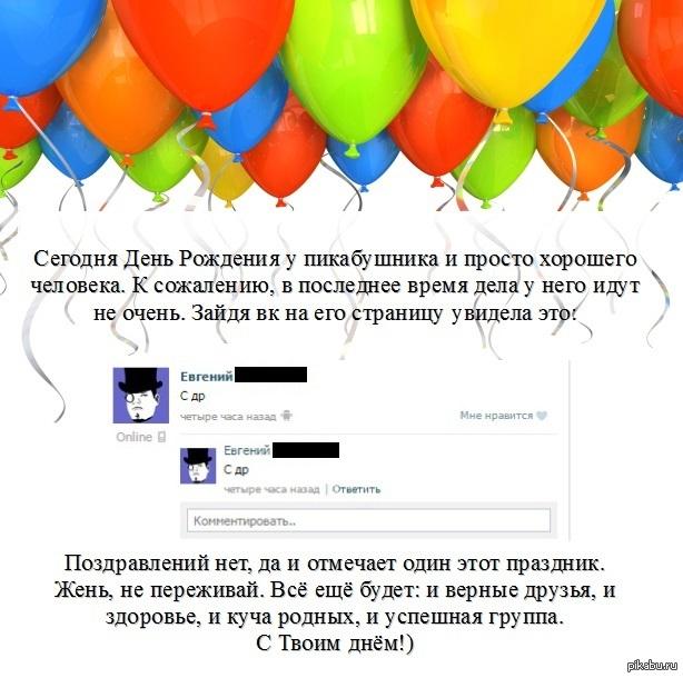 Поздравления с днем рождения самый лучший человек