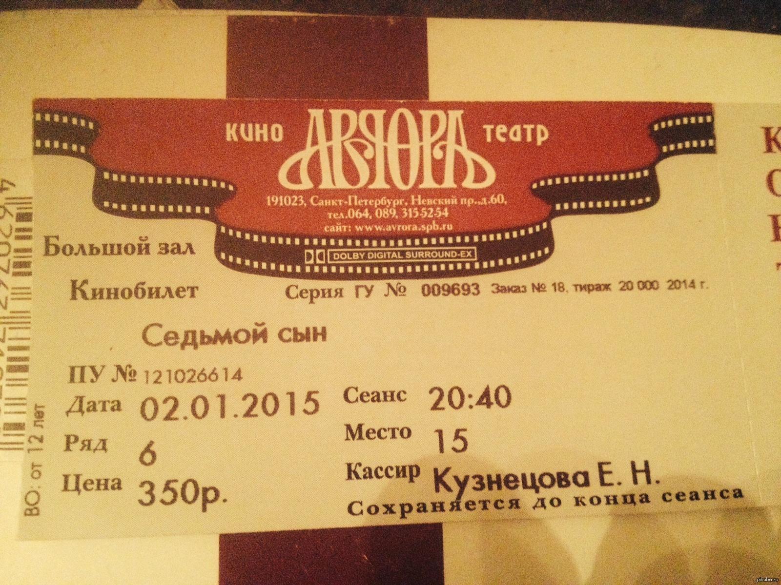 билеты в кино в глобусе