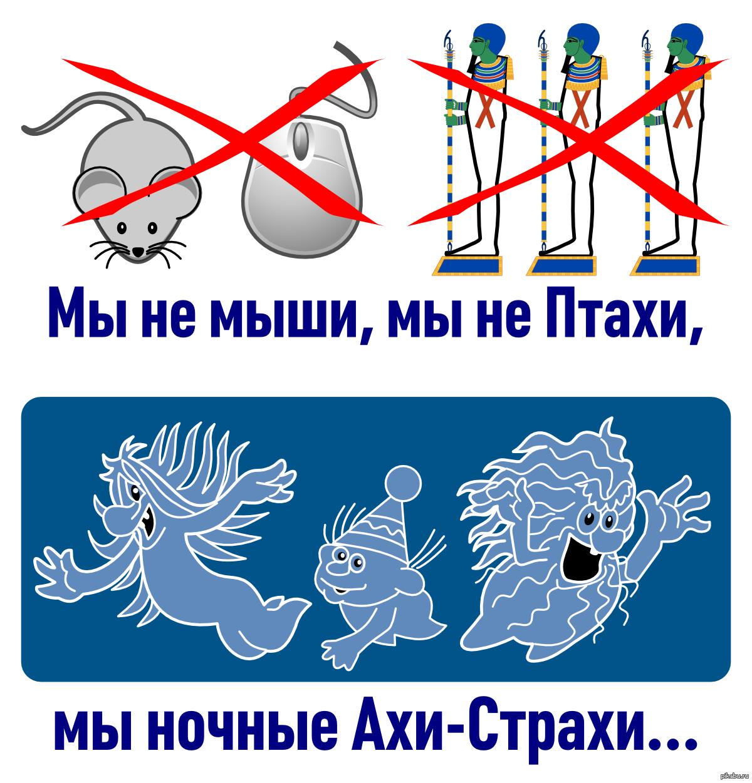 Картинки с надписью мы не мыши мы не птахи, картинки или аватарки