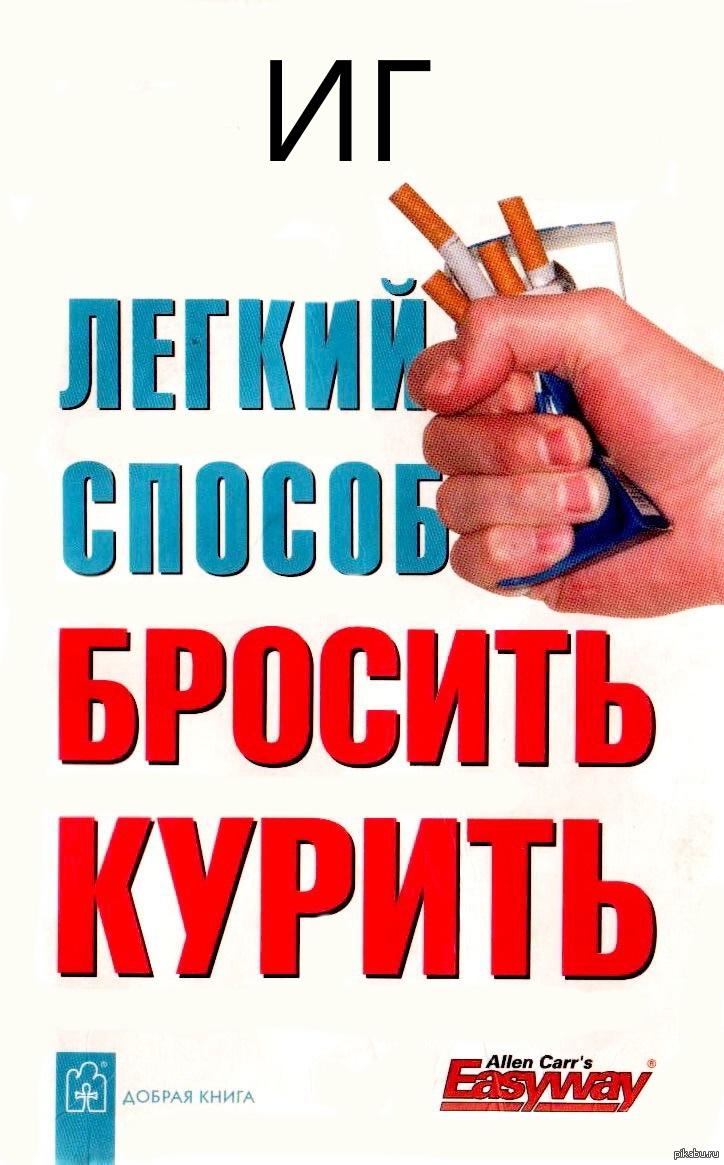 алан карр легкий способ бросить курить картинки змей желудков
