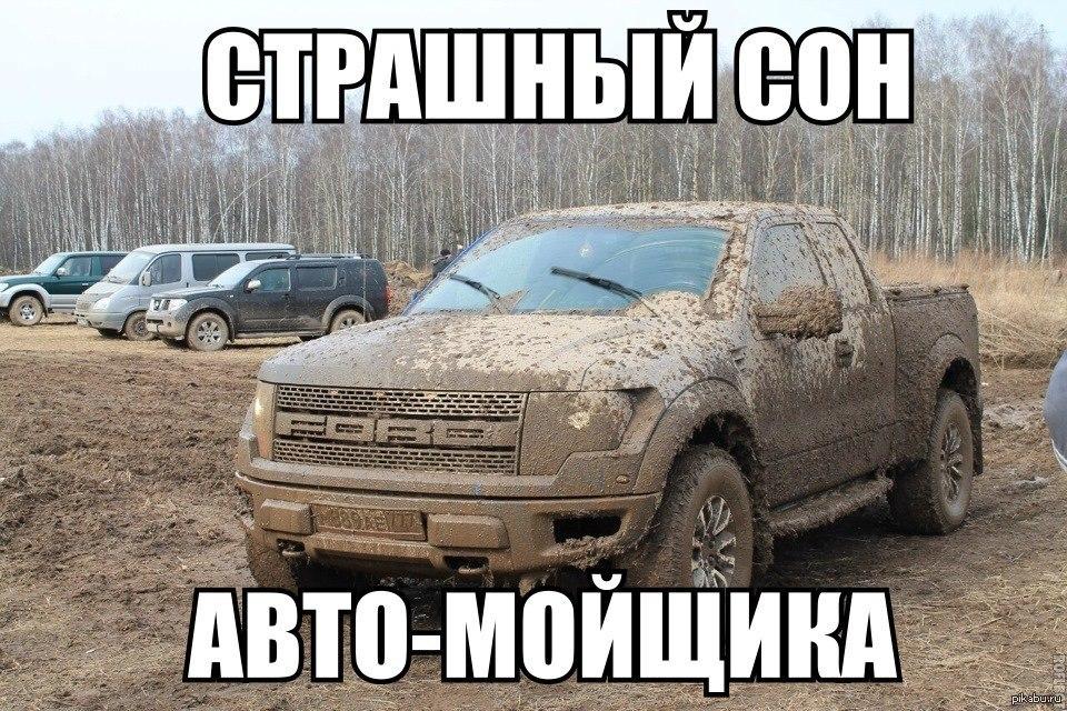 Смешные картинки про автомойку