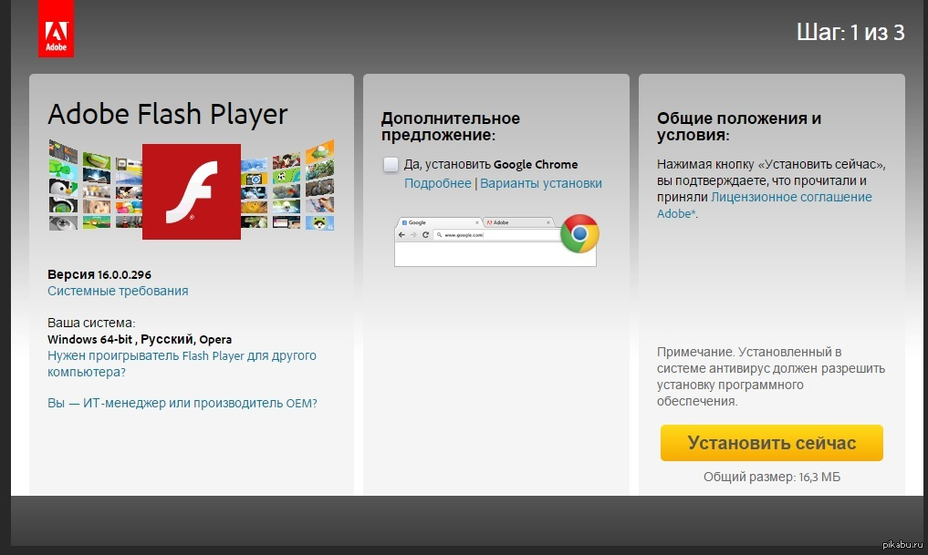 Как установить adobe flash player на браузер тор hydra2web тор браузер для планшета hydra