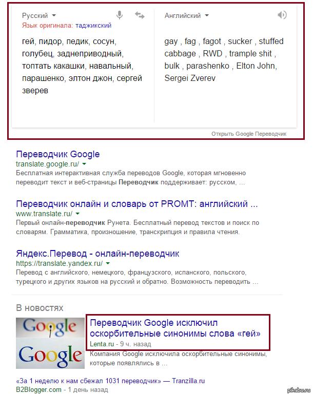 Геи от гугла