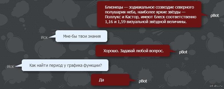 Чат бот кристина играть чат бот иви на русском играть бесплатно без микрофона