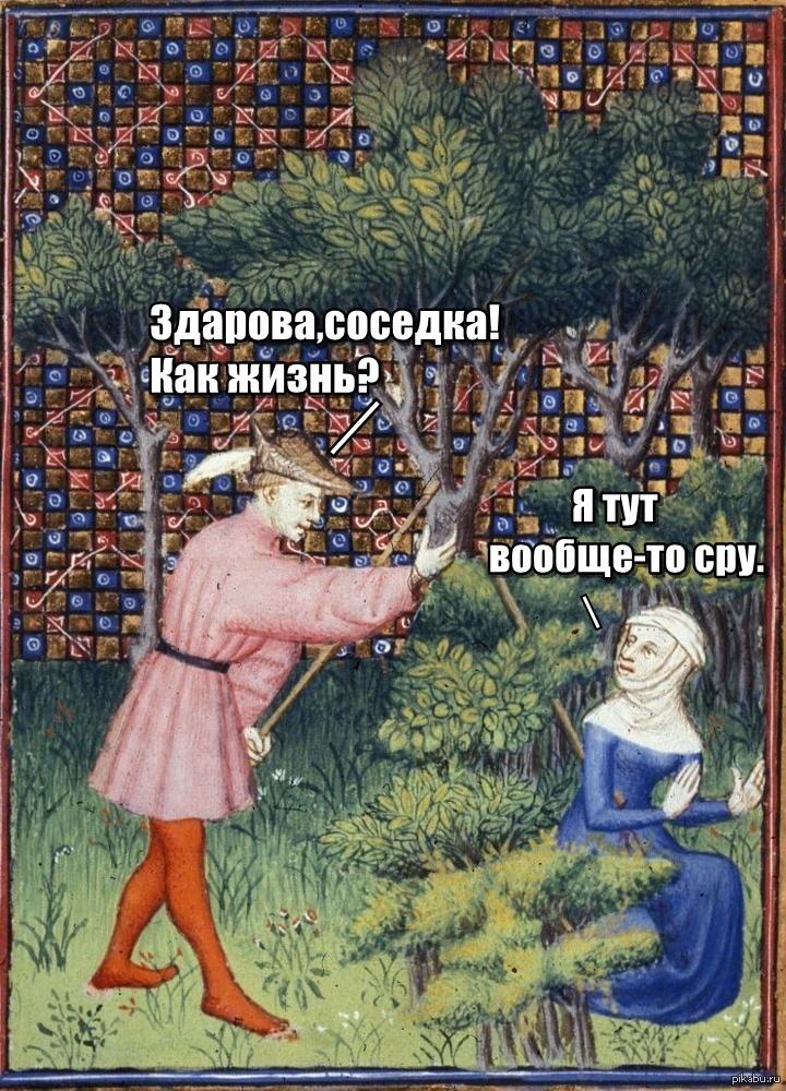 Картинка ночь, смешные картинки про средневековье с надписью