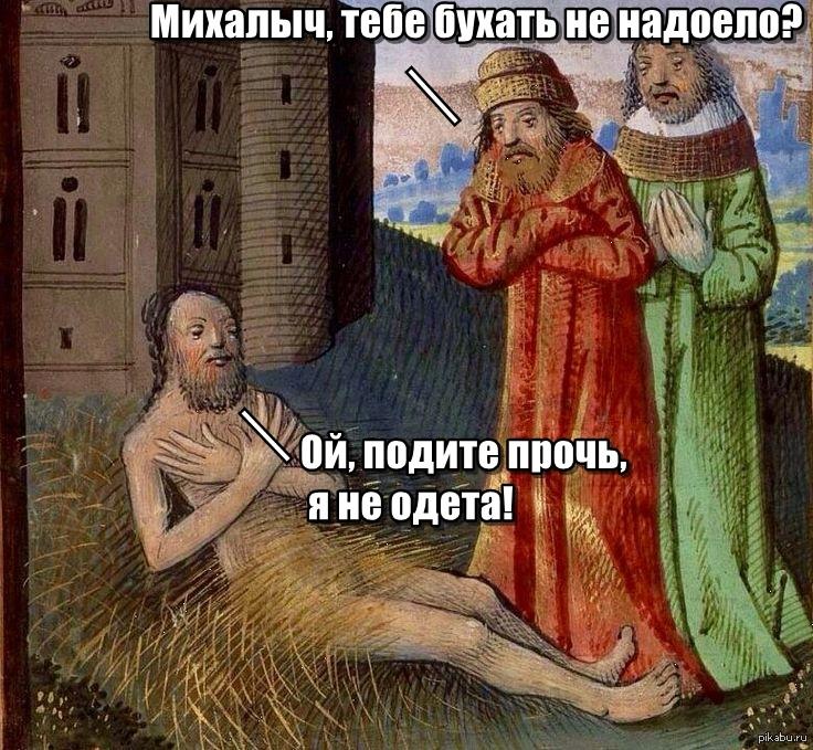 Вставить, средневековые картинки прикол