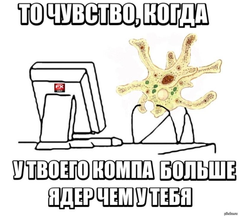 Картинки про биологию смешные