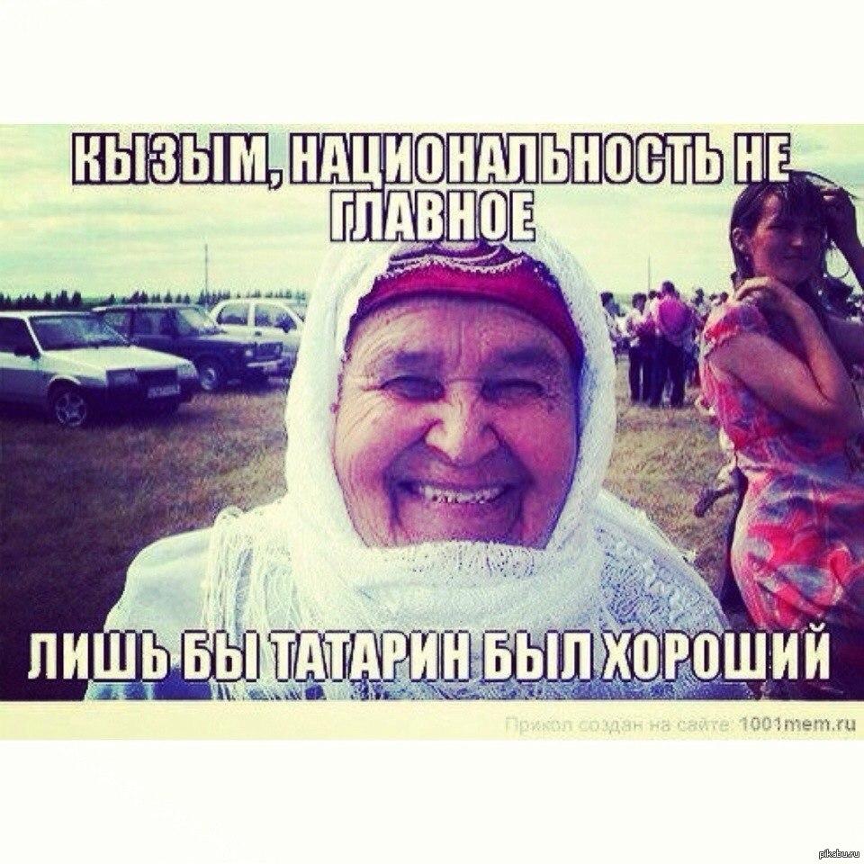 Открытку бабушке, татарские шутки в картинках