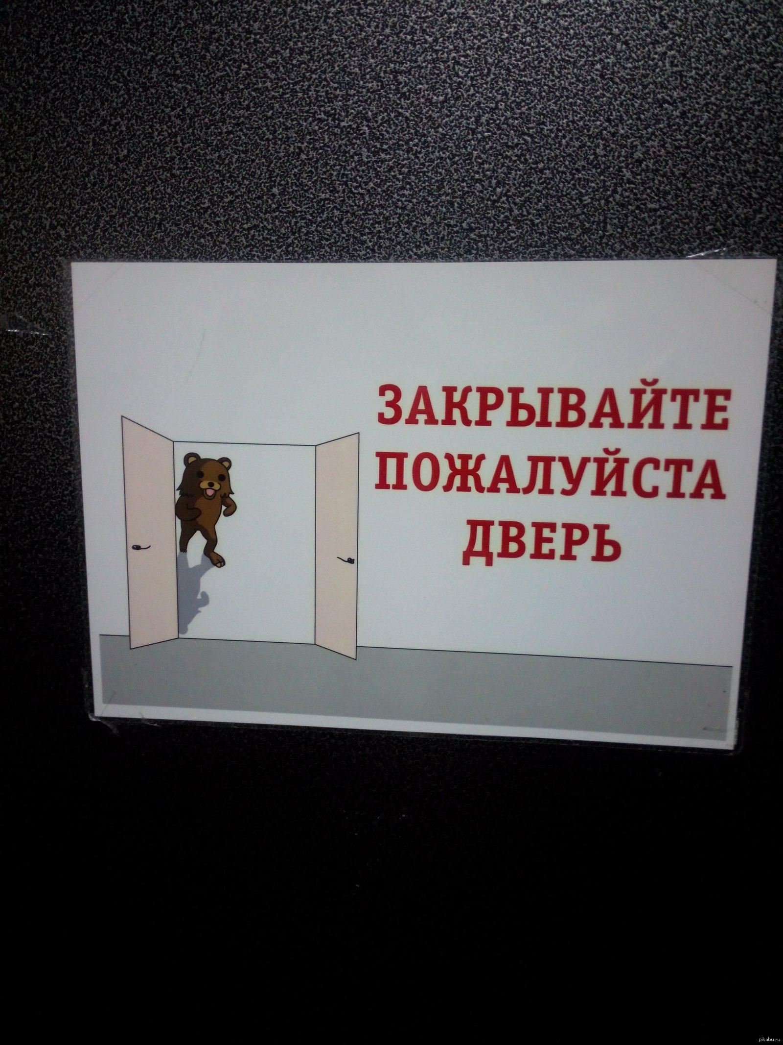 Картинка чтобы закрывали двери