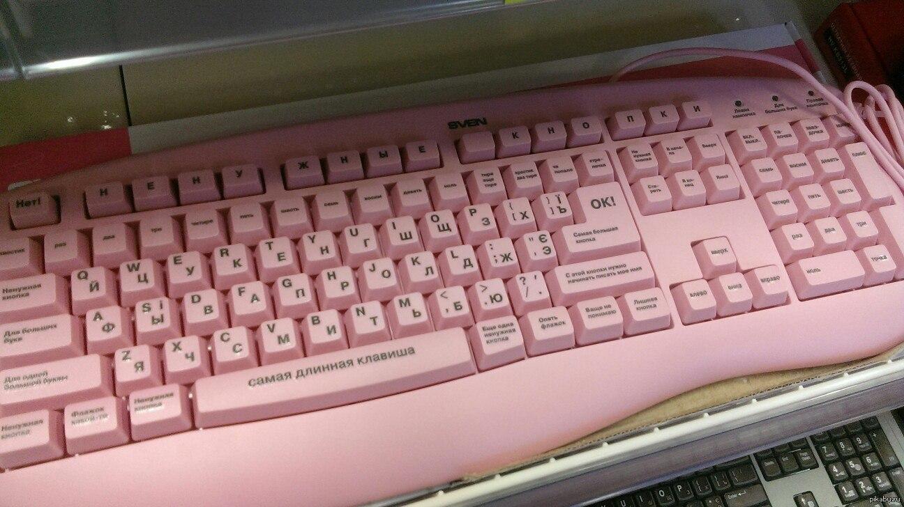 Картинка клавиатура для блондинок