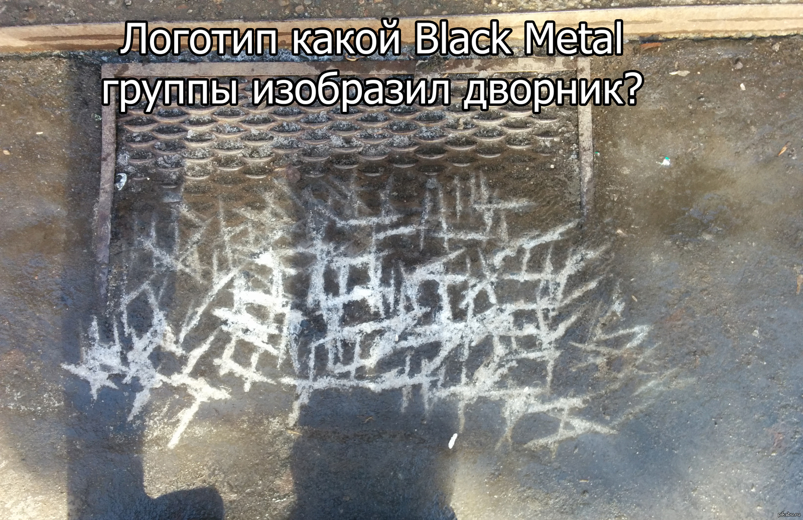 Советы Блэк металистам рекомендации