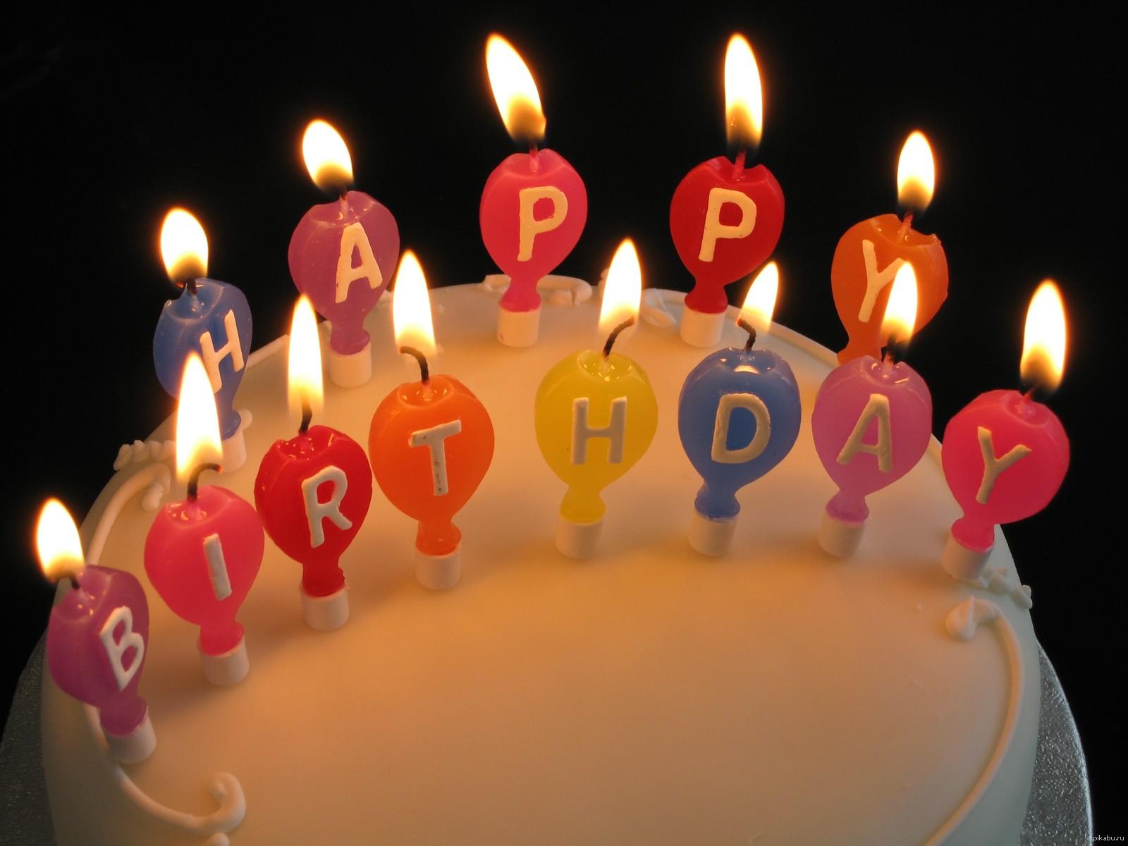 с днем рождения на румынском картинки