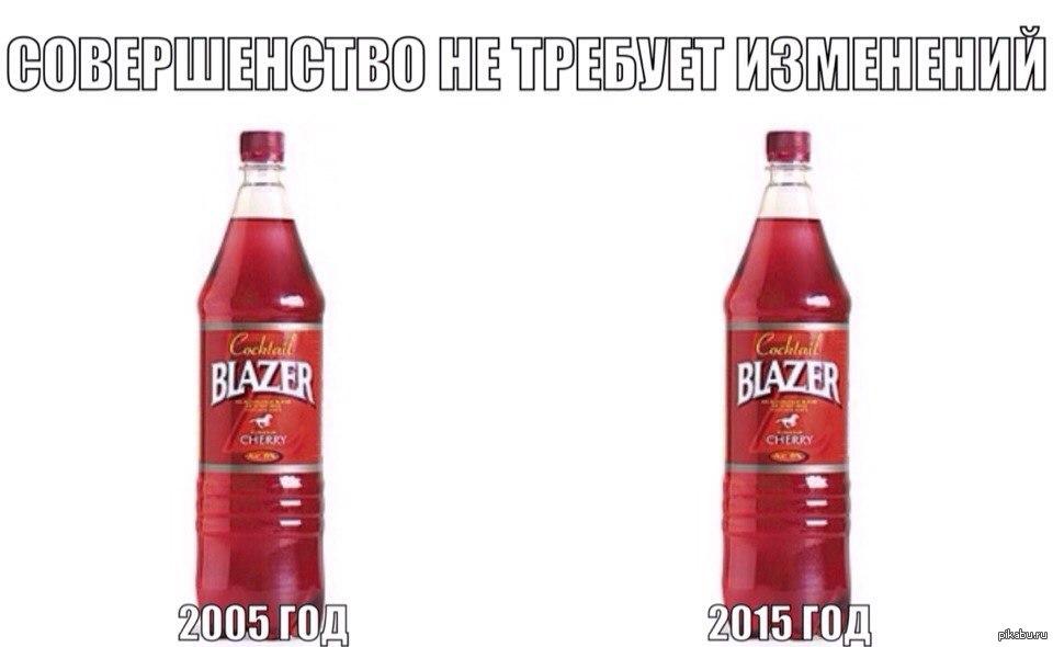 Можно ли опьянеть от блейзера