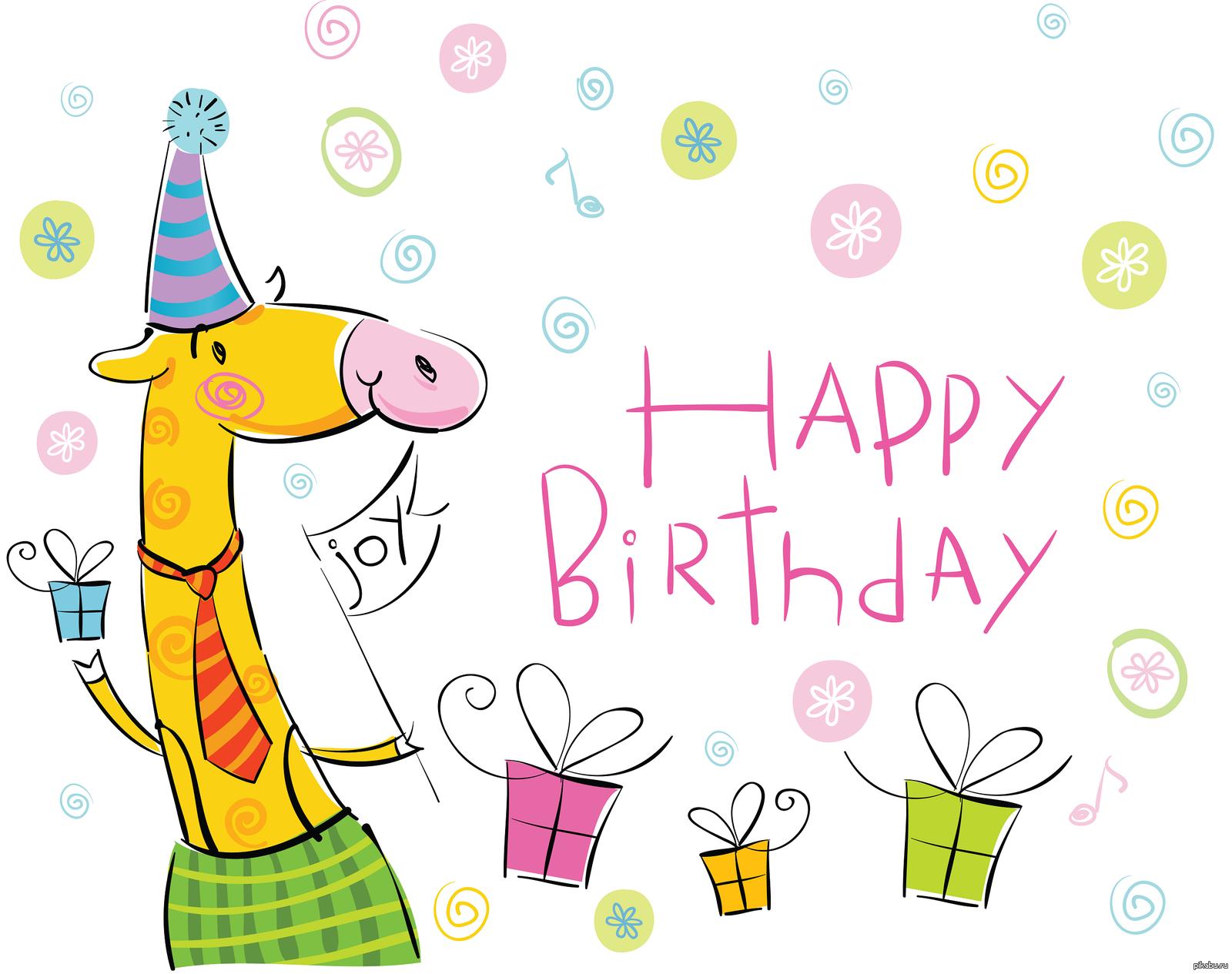 Рисунки с поздравлением на день рождения