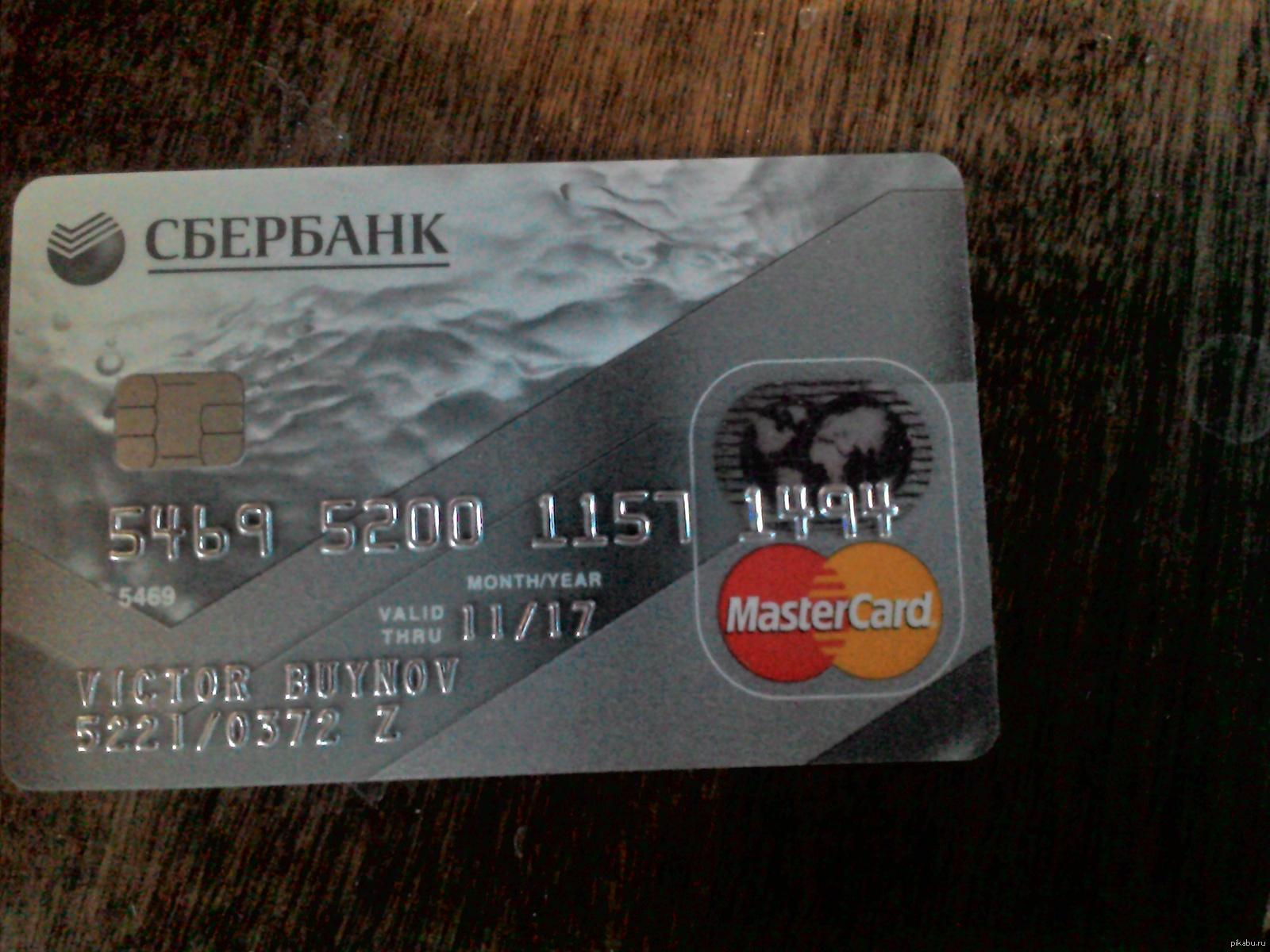 фото кредитных карт с обеих сторон личной защиты