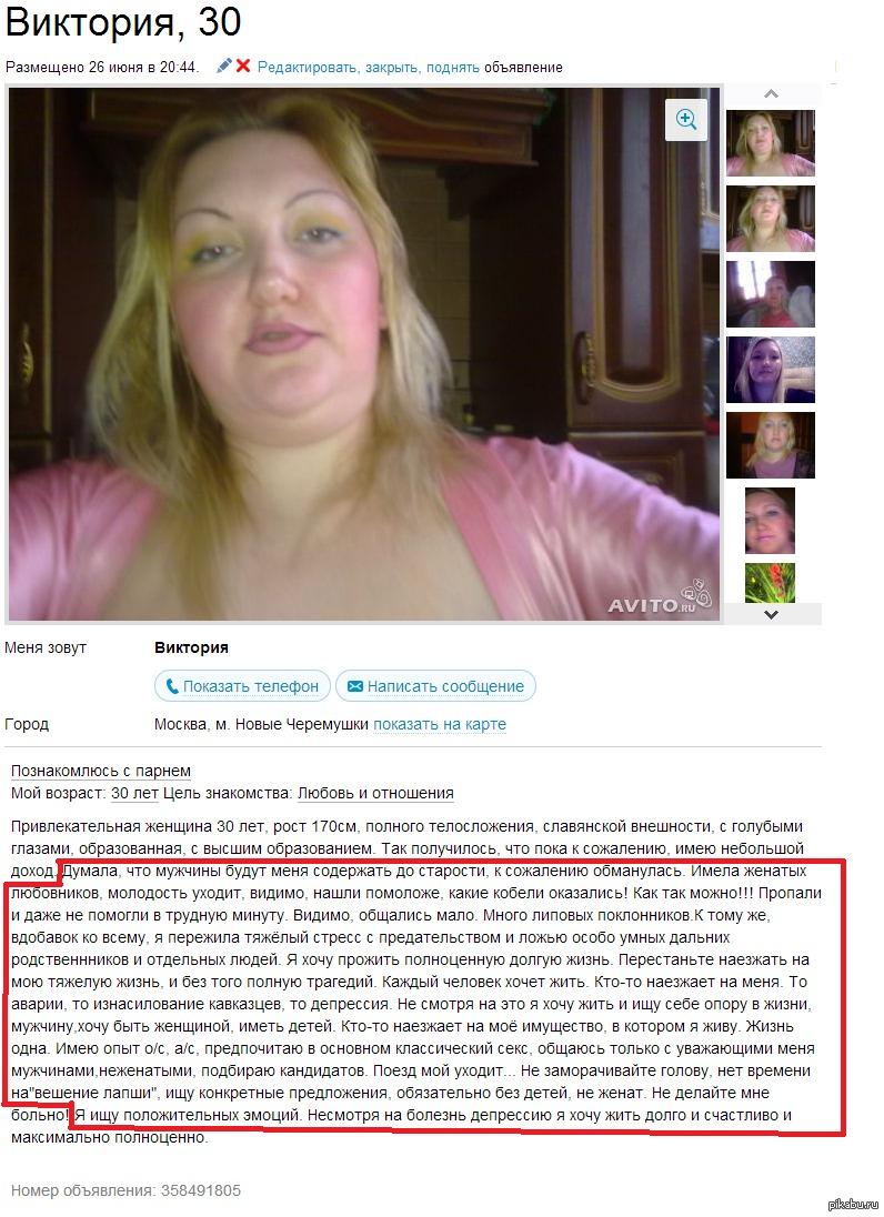 Знакомств на авито znakomstvo чаты знакомств знакомства москва