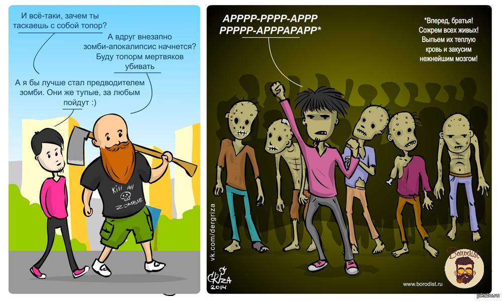 Омска, картинки мемы приколы про зомби