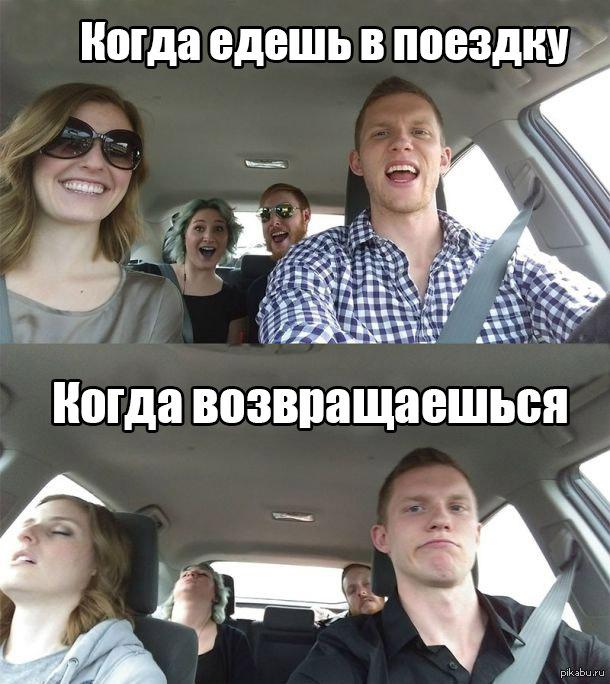 Смешные картинки про поездки на машине этом, дальность