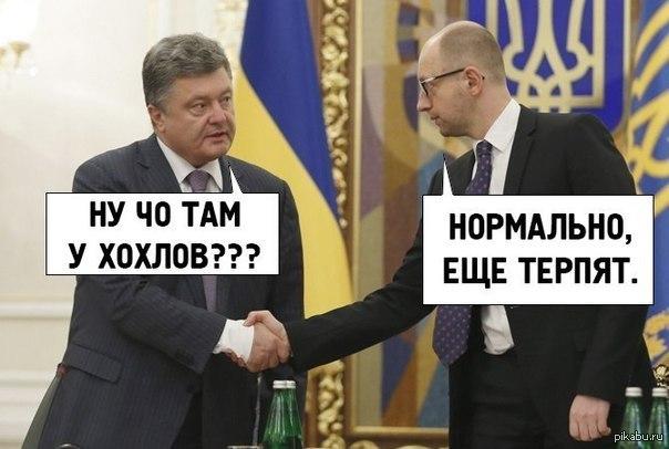 Украина, говорите?