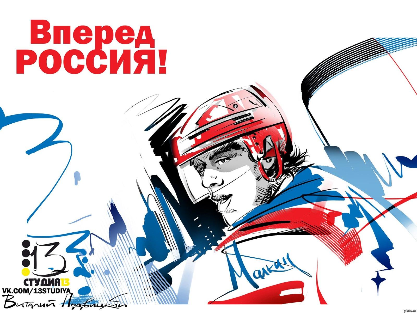 ролик вперед к победе картинки хоккей по-липецки паста