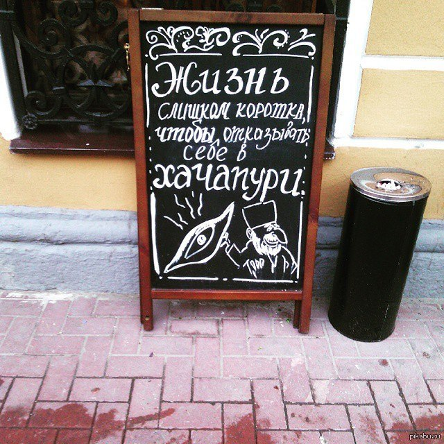 Картинки о кафе прикольные