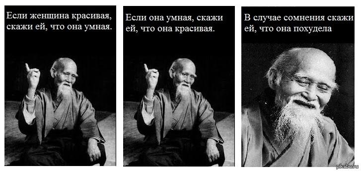 Картинки приколы мудрец