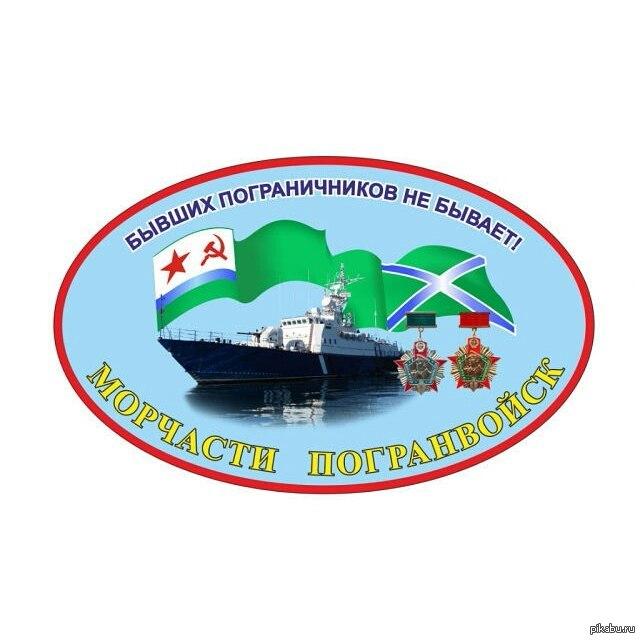 Марта картинки, морской пограничник открытки