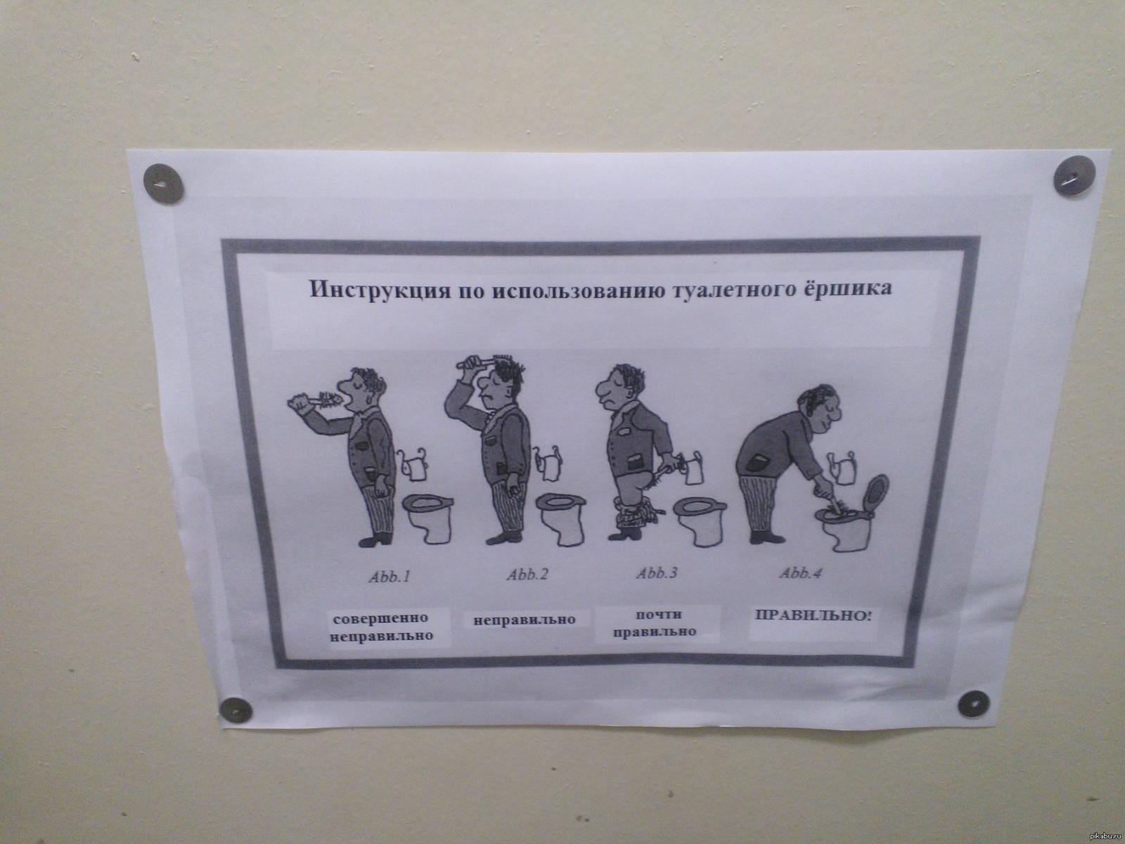 Смешные инструкции в картинках