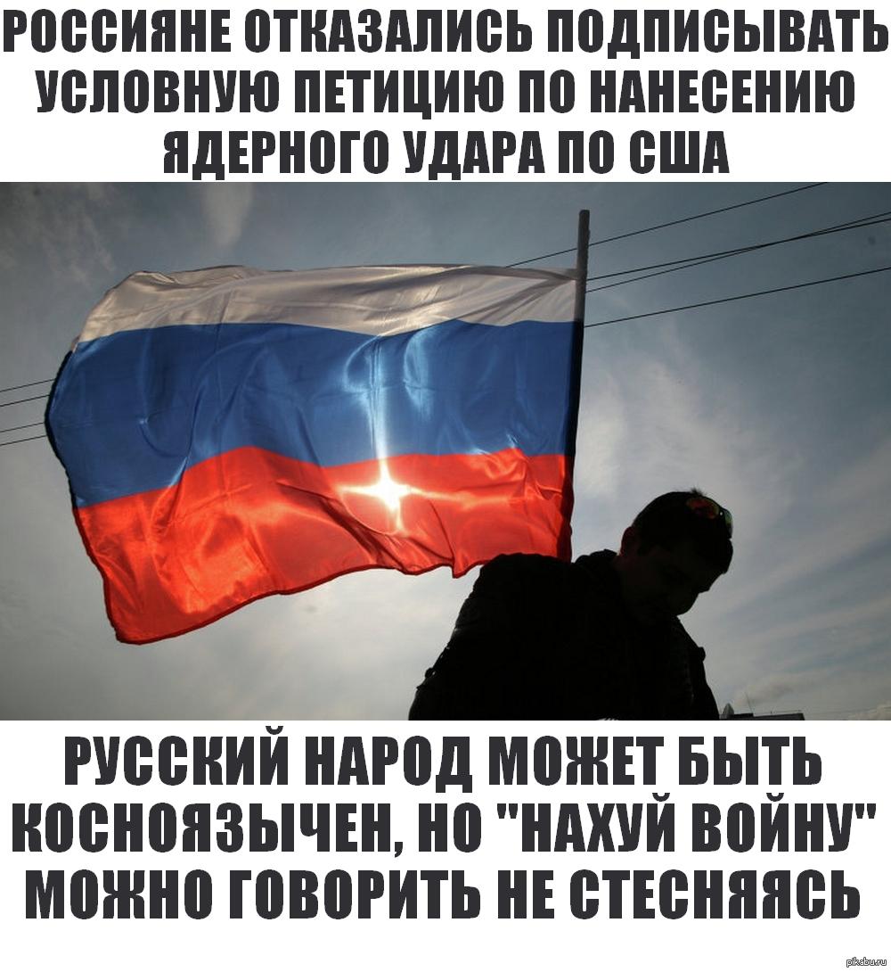 Ответ россии сша хуй сосити