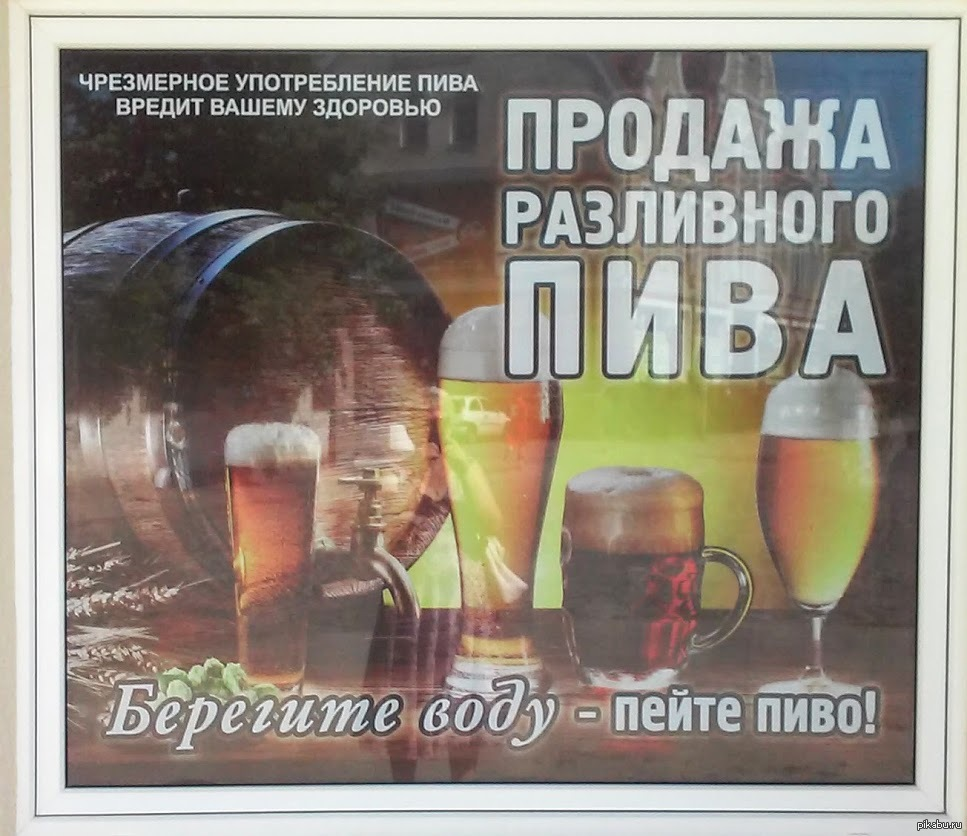 Пиво воды картинки
