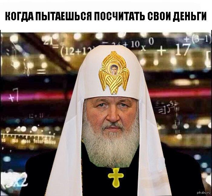 Поздравлений, патриарх кирилл прикольные картинки