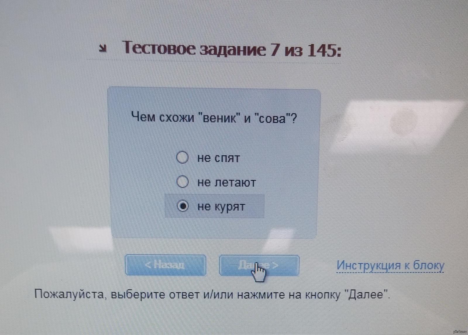 тест сбербанка 145 вопросов ответы