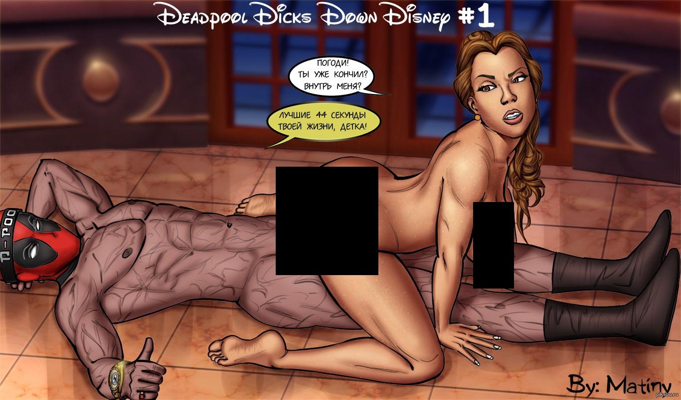 porno-komiks-dedpul