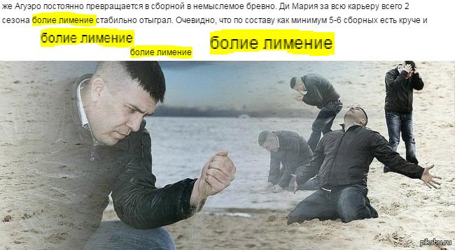 Картинка мужик сыпет песок