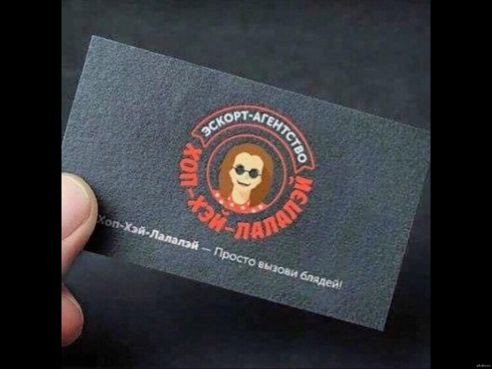 визитки шлюх