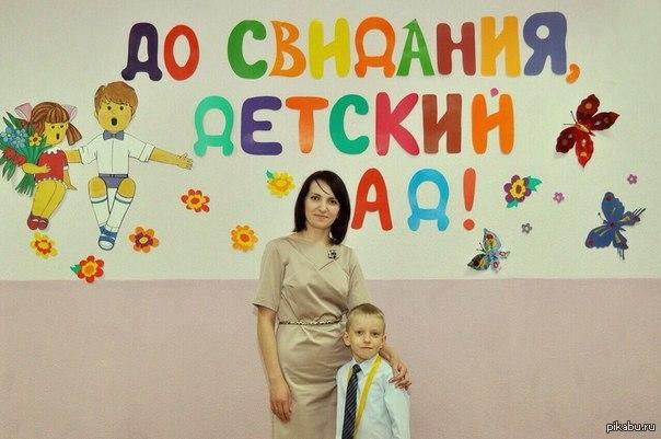Открытка, смешная картинка детский сад