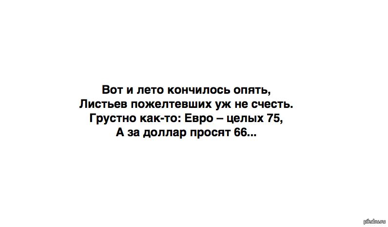 Стихи на злобу дня о жизни в россии
