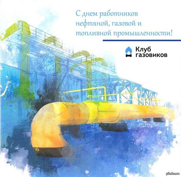 поздравления с днем нефти и газа открытки фото