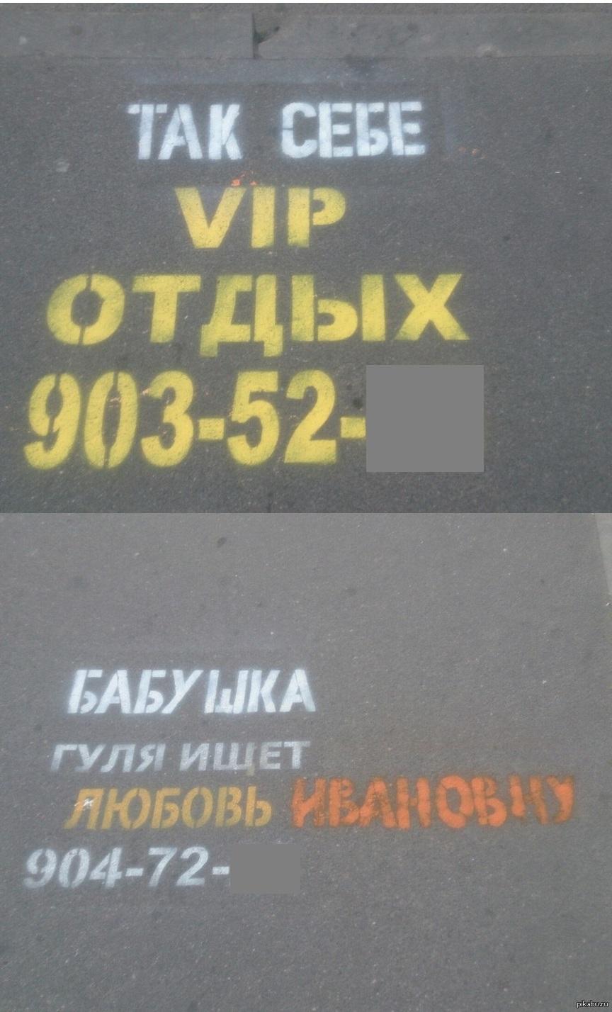reklama-dlya-prostitutok