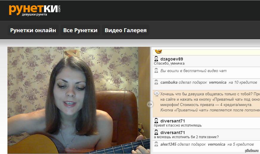 Видео рунетки приватный чат
