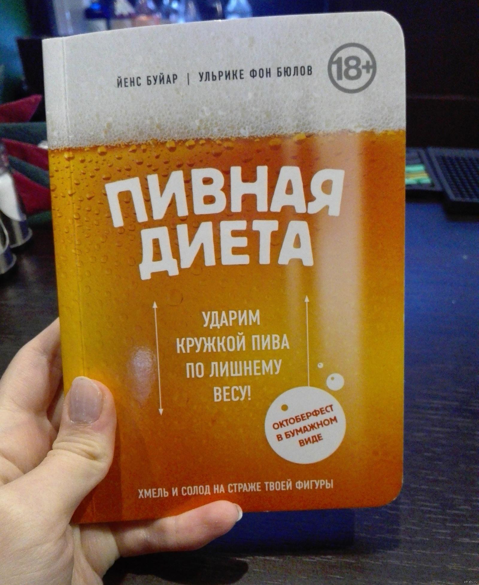 Пивная диета за неделю 10 кг отзывы