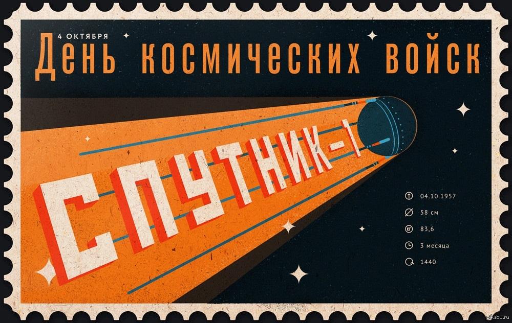 западные с днем космических войск поздравления картинки поздравления желаем запечатлеть особенные