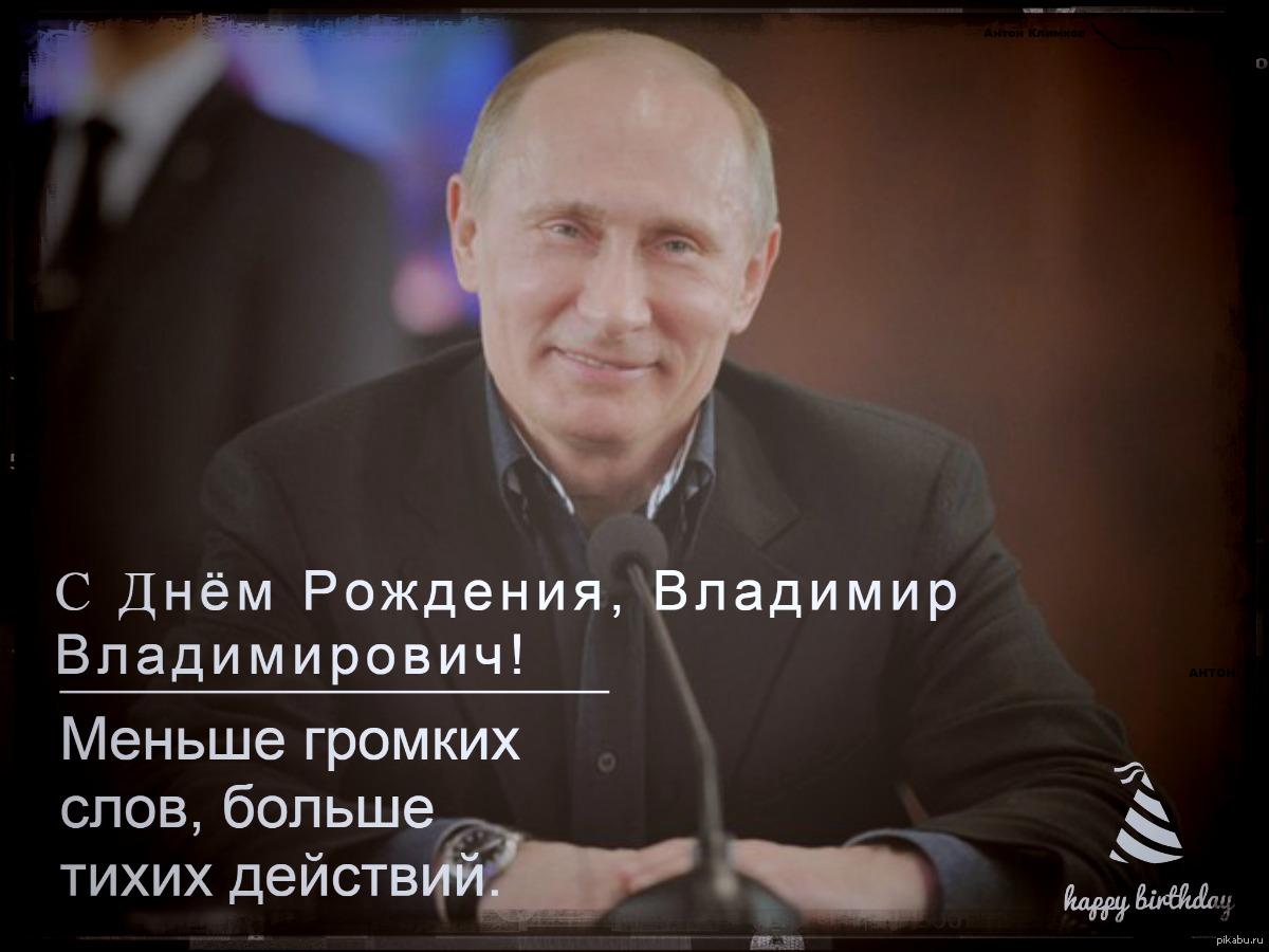 Открытки с днем рождения владимира владимировича