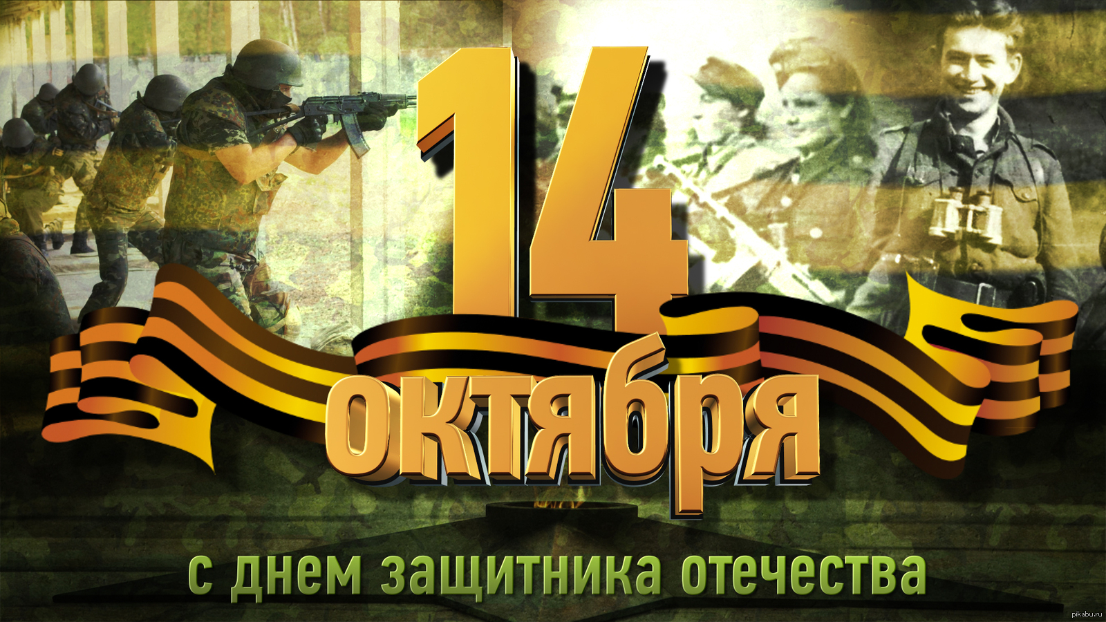 Открытка день защитника отечества украина