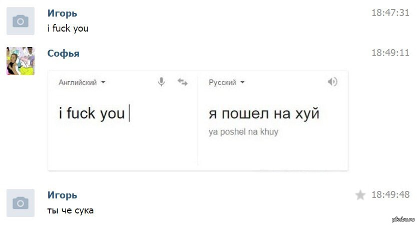 english-fuck-you