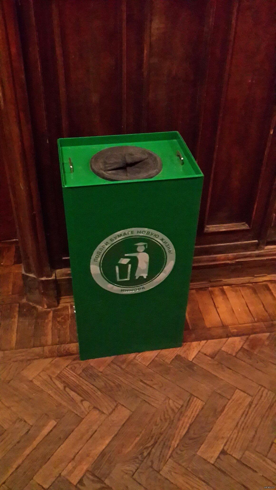 Подари диплому новую жизнь  Специальные мусорки для дипломов теперь установлены прямо в МГУ