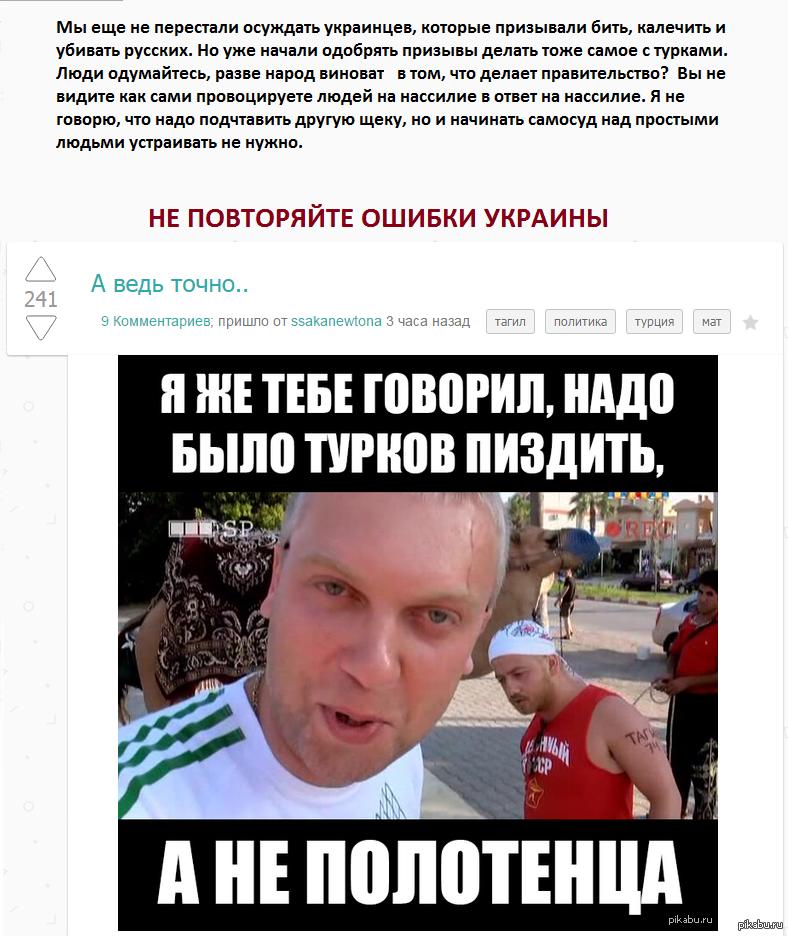 Хохл пиздели русских с турками