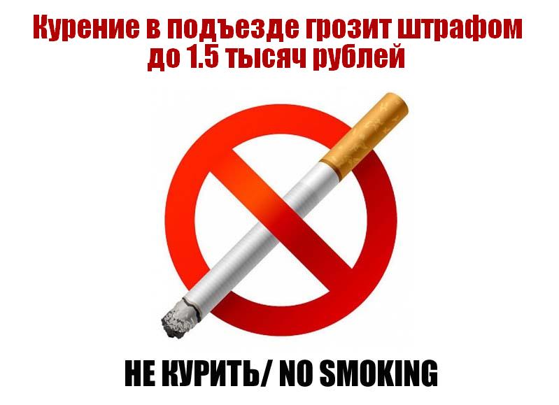 Какой штраф за курение в подъезде