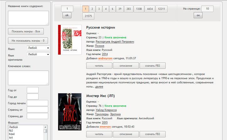 Сайты с которых можно бесплатно скачать книги